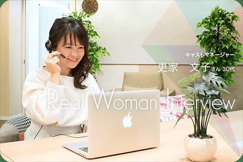 働く女性のためのLiBz WorkStyle
